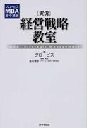 〈実況〉経営戦略教室 MBA Strategic Management (グロービスMBA集中講義)