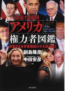 アメリカ権力者図鑑 崩壊する世界覇権国の今を読み解く 衰退する帝国 (Who Governs the World)