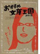おすすめ文庫王国 2012
