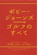 ボビー・ジョーンズゴルフのすべて