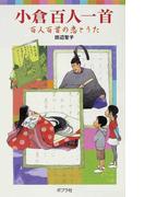 小倉百人一首 百人百首の恋とうた (ポプラポケット文庫)(ポプラポケット文庫)