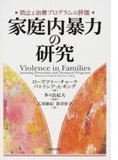 家庭内暴力の研究 防止と治療プログラムの評価