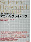 理系研究者のためのアカデミックライティング