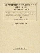 近世植物・動物・鉱物図譜集成 影印 第23巻 錦【カ】禾本譜 1 (諸国産物帳集成)