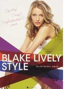 ブレイク・ライブリースタイル (MARBLE BOOKS Love Fashionista)