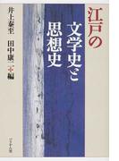 江戸の文学史と思想史