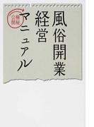 風俗開業経営マニュアル 極秘公開