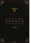 世界軍歌全集 歌詞で読むナショナリズムとイデオロギーの時代