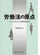 労働法の原点 今こそ求められる労使関係法理 (松山大学研究叢書)