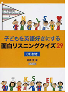 子どもを英語好きにする面白リスニングクイズ29 (小学校英語楽々教材シリーズ)