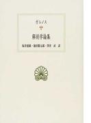 解剖学論集 (西洋古典叢書)