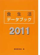 食生活データブック 2011