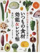 いつもの食材効能&レシピ帖 漢方の知恵を毎日の食卓に 食材338点レシピ151点