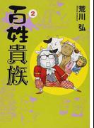 百姓貴族 2 (WINGS COMICS)
