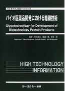 バイオ医薬品開発における糖鎖技術 (バイオテクノロジーシリーズ)
