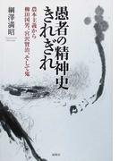愚者の精神史きれぎれ 農本主義から柳田国男、宮沢賢治、そして鬼