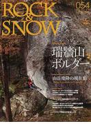 ROCK&SNOW 054(winter issue dec.2011) 特集瑞牆山ボルダー/山岳滑降の現在形