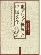東アジア世界と中国文化 文学・思想にみる伝播と再創