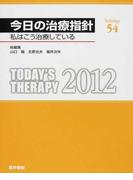 今日の治療指針 私はこう治療している 2012