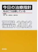 今日の治療指針 私はこう治療している ポケット判 2012