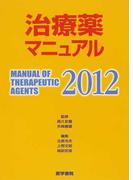 治療薬マニュアル 2012