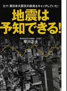 地震は予知できる! 3.11東日本大震災の前兆もキャッチしていた!