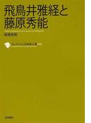 コレクション日本歌人選 026 飛鳥井雅経と藤原秀能