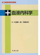 血液内科学 (医学スーパーラーニングシリーズ)