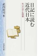 日記に読む近代日本 5 アジアと日本