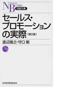 セールス・プロモーションの実際 第2版 (日経文庫)(日経文庫)