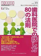 歯科医院での話し方80の法則 (歯科医院経営実践マニュアル)