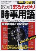 〈図解〉まるわかり時事用語 世界と日本の最新ニュースが一目でわかる! 絶対押えておきたい、最重要時事を完全図解! 2012→2013年版