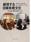 越境する日韓宗教文化 韓国の日系新宗教 日本の韓流キリスト教