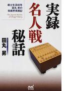 実録名人戦秘話 棋士生活40年田丸昇の将棋界見聞記