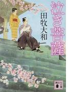泣き菩薩 (講談社文庫)(講談社文庫)