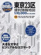 コンパクト東京23区便利情報地図 2版