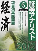 項目別実践問題経済 2012 (証券アナリスト第1次レベル)