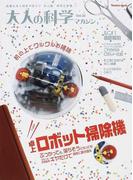 大人の科学マガジン Vol.33 歯車の世界をのぞく