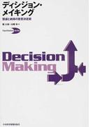 ディシジョン・メイキング 賢慮と納得の意思決定術 (Facilitation skills)