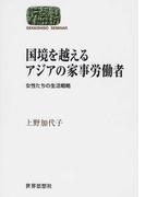 国境を越えるアジアの家事労働者 女性たちの生活戦略 (SEKAISHISO SEMINAR)