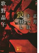 正月十一日、鏡殺し 新装版 (講談社文庫)(講談社文庫)