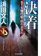 決着 (ハルキ文庫 S1S強行犯・隠れ公安)(ハルキ文庫)