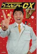 ゲームセンターCX V