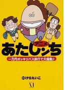 アニメあたしンち 一万円ポッキリバス旅行で大騒動