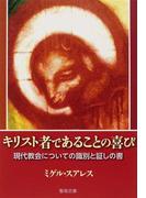 キリスト者であることの喜び 現代教会についての識別と証しの書 (聖母文庫)