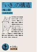 「いき」の構造 他二篇 改版 (岩波文庫)(岩波文庫)