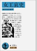 女工哀史 改版 (岩波文庫)(岩波文庫)