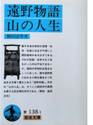 遠野物語・山の人生 改版 (岩波文庫)