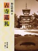 古寺巡礼 改版 (岩波文庫)
