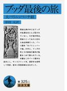 ブッダ最後の旅 大パリニッバーナ経 改版 (岩波文庫)